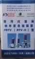 新疆防火材料国外对电缆防火十分重视